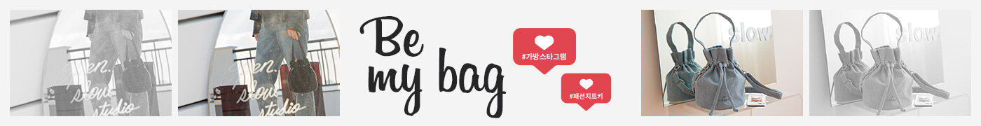 [CNTS] BE MY BAG
