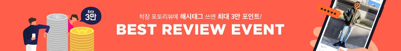 [탑텐몰]베스트리뷰이벤트